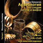 Аудиокнига Археология по следам легенд и мифов