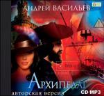 Аудиокнига Архипелаг. Книга 1. Шестеро в пиратских широтах