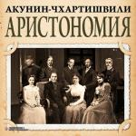 Аудиокнига Аристономия