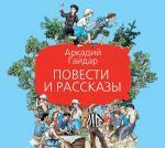 Аудиокнига Аркадий Гайдар. Повести и рассказы