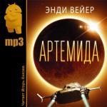 Аудиокнига Артемида