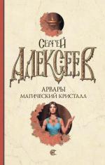 Аудиокнига Арвары. Книга 2. Магический кристалл