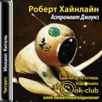 Аудиокнига Астронавт Джоунз