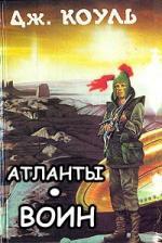Аудиокнига Атланты. Книга 2. Воин