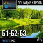 Аудиокнига Б1-Б2-Б3