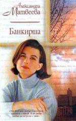 Аудиокнига Банкирша