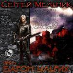 Аудиокнига Барон Ульрих