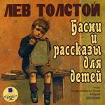 Аудиокнига Басни и рассказы для детей