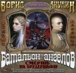 Аудиокнига Батальон ангелов