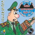 Аудиокнига Байки офицерского кафе. Книга 2