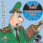 Аудиокнига Байки офицерского кафе