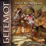Аудиокнига Бегемот