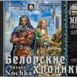 Аудиокнига Белорские хроники