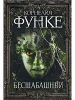 Аудиокнига Бесшабашный