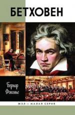 Аудиокнига Бетховен