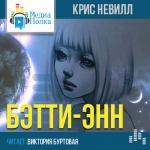 Аудиокнига Бетти-Энн