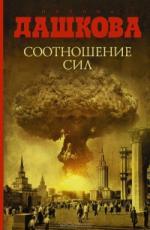 Аудиокнига Без объявления войны. Книга 2. Соотношение сил