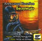 Аудиокнига Безумцы