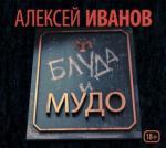 Аудиокнига Блуда и МУДО