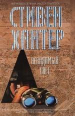 Аудиокнига Боб Свэггер. Книга 2. Невидимый свет