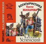 Аудиокнига Богатыристика Кости Жихарева