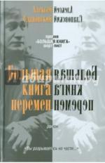 Аудиокнига Большая книга перемен