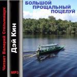Аудиокнига Большой прощальный поцелуй