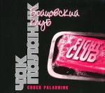 Аудиокнига Бойцовский клуб
