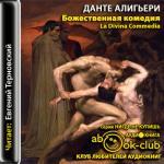 Аудиокнига Божественная комедия