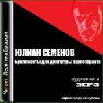 Аудиокнига Бриллианты для диктатуры пролетариата