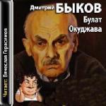 Аудиокнига Булат Окуджава