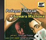 Аудиокнига Бумага Мэтлока