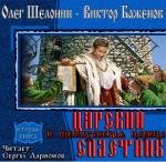 Аудиокнига Царский сплетник и шемаханская царица