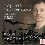 Аудиокнига Человек-поезд