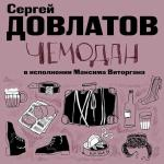 Аудиокнига Чемодан
