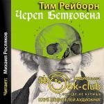 Аудиокнига Череп Бетховена. Мрачные и загадочные истории из мира классической музыки