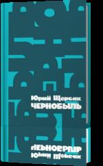 Аудиокнига Чернобыль