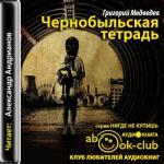 Аудиокнига Чернобыльская тетрадь