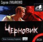 Аудиокнига Черновик
