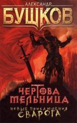 Аудиокнига Чертова мельница