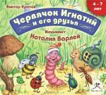 Аудиокнига Червячок Игнатий и его друзья