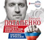 Аудиокнига Честная книга о том, как делать бизнес в России