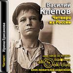 Аудиокнига Четверо из России