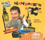 """Аудиокнига Чичваркин и """"К"""". Лужники - Лондон, или Путь гениального торговца"""