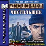 Аудиокнига Чистильщик