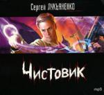 Аудиокнига Чистовик