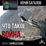 Аудиокнига Что такое война