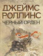 Аудиокнига Отряд «Сигма». Книга 3. Чёрный орден