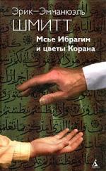 Аудиокнига Цикл Незримого. Книга 2. Мсье Ибрагим и цветы Корана