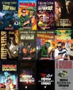 Аудиокнига Цикл Пиранья. 12 книг